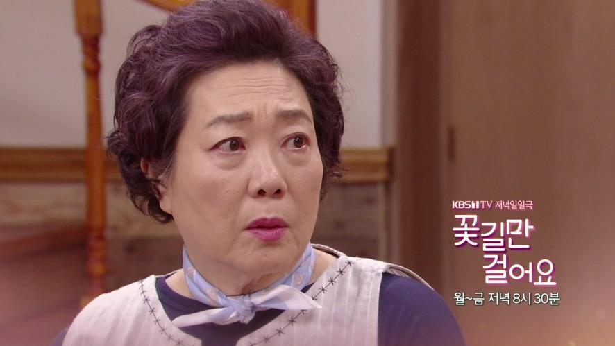 KBS 1TV <꽃길만 걸어요> 11월 7일(목) 밤 8시 30분 9회 예고 / KBS Drama