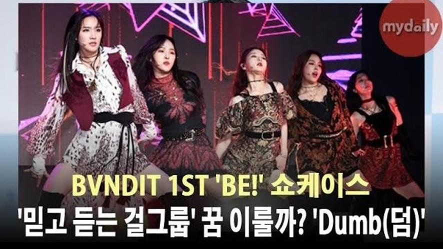 [밴디트:BVNDIT] '믿듣걸 꿈 이룰까? Dumb 첫 무대'
