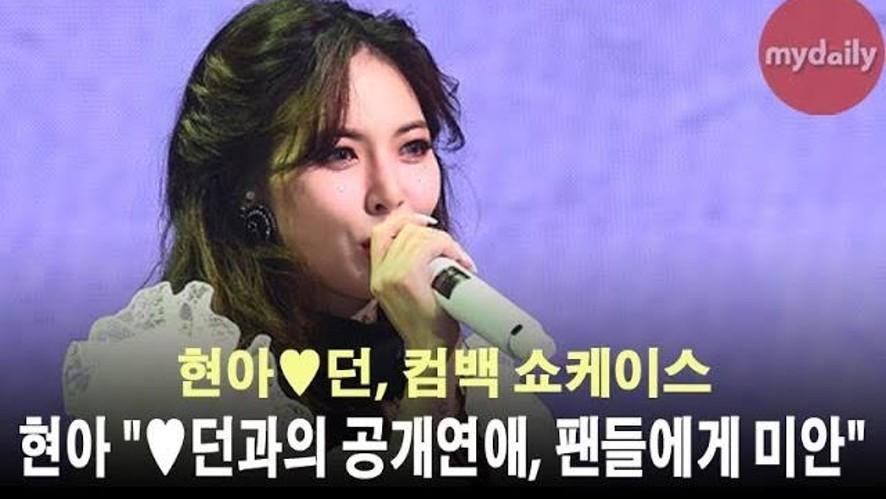 """[현아:Hyun A] """"♥던과의 공개연애, 상처 받았을 팬들에게 미안"""""""