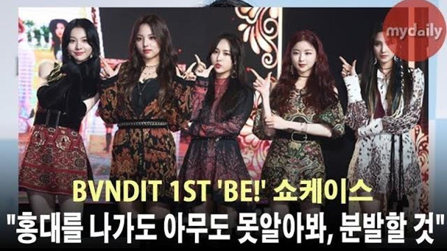 """[밴디트:BVNDIT] """"홍대 돌아다녀도 아무도 못알아봐"""""""