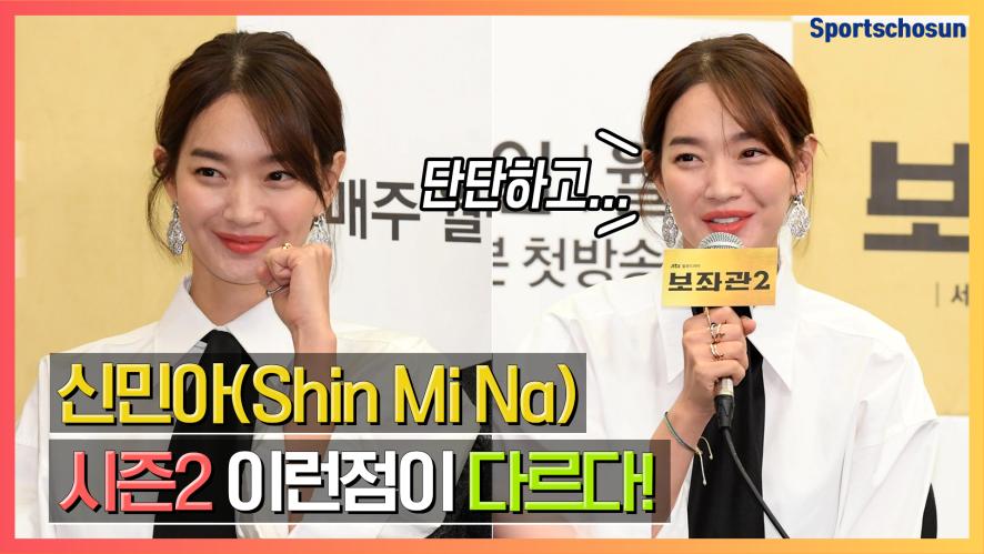 신민아(Shin Mi Na)가 뽑은 '보좌관2'가 전과 다른점?