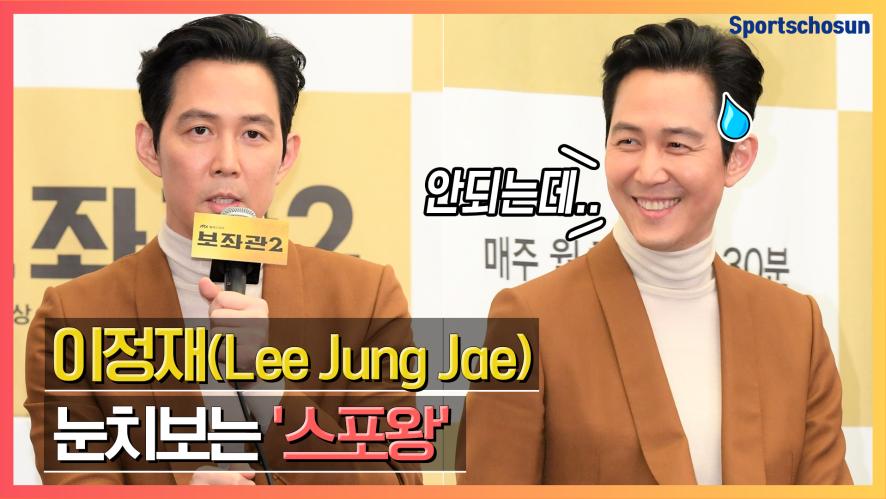 이정재(Lee Jung Jae)  눈치보는 '스포왕' ('보좌관'2)