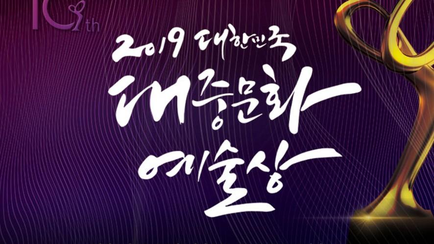 [Full]2019 대한민국 대중문화예술상 시상식