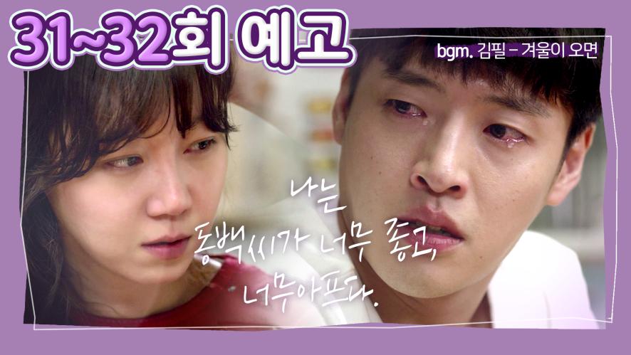 <동백꽃 필 무렵> 오늘 밤 10시 31-32회 예고 / KBS Drama <When the camellia blooms>