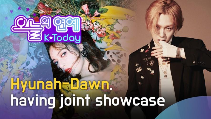 'Wherever together' Hyunah-Dawn, having joint showcase (현아-던 합동 쇼케이스)