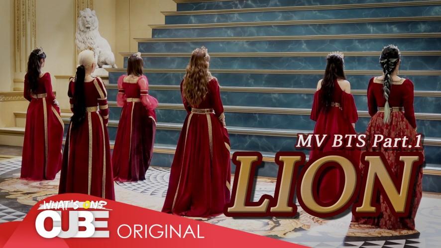 (여자)아이들 - I-TALK #45 : 'LION' 뮤직비디오 비하인드 Part 1