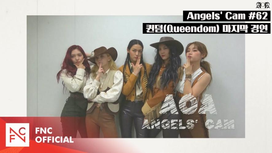 Angels' Cam #62 : 퀸덤(Queendom) 마지막 경연