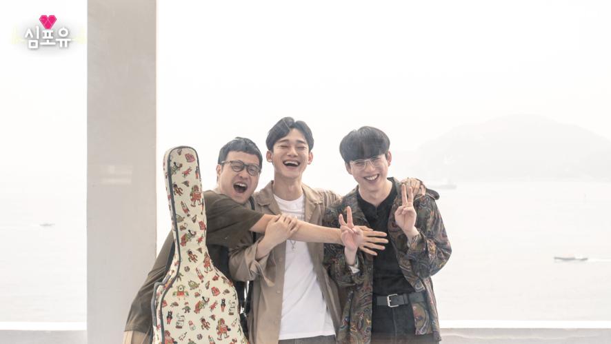 [Heart 4 U #CHEN] EP13 #10CHENchi #Jongdae busking #Busan #Waves