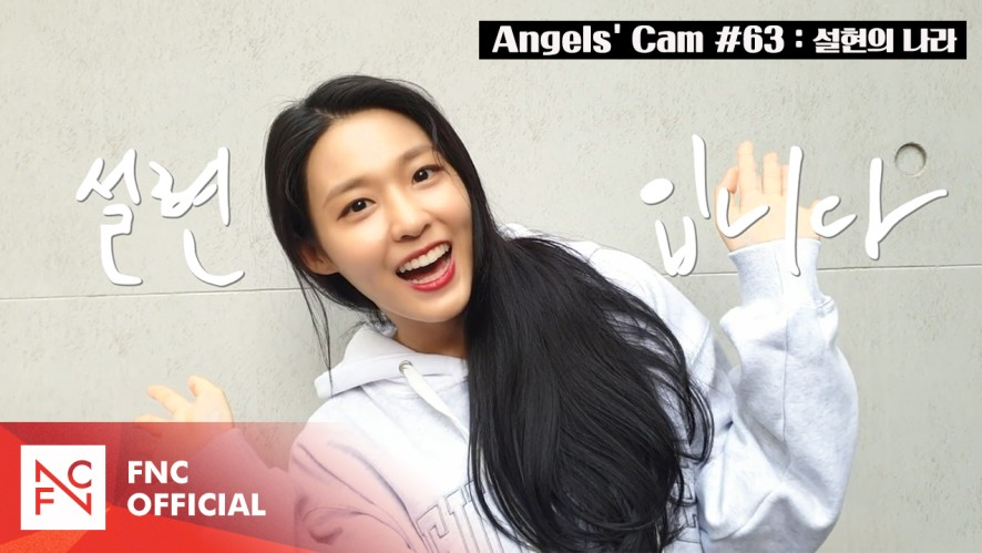 Angels' Cam #63 : 설현의 나라