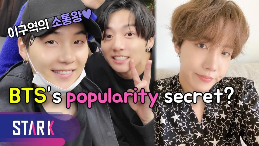 BTS's popularity secret? (방탄소년단의 인기 비결? 아미와의 꾸준한 소통!)