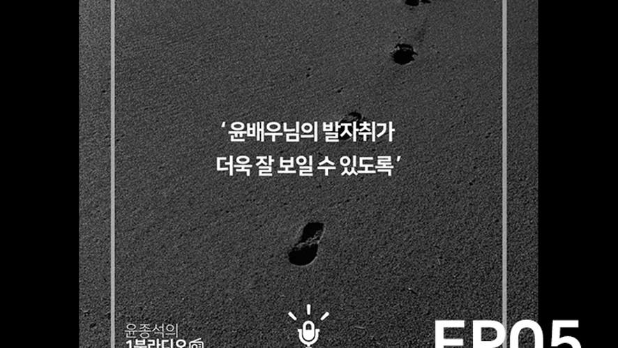[윤종석] 윤종석의 1분라디오📻 EP05