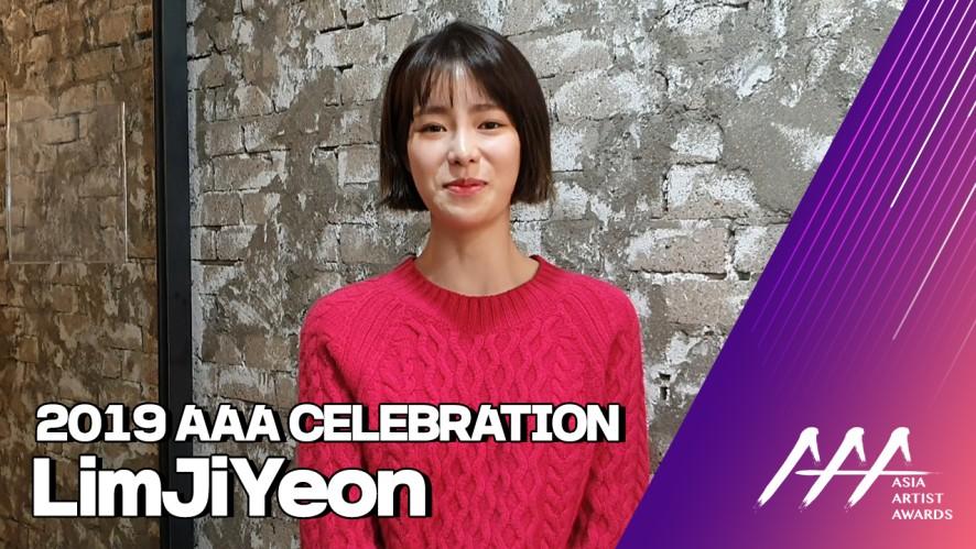 ★2019 Asia Artist Awards Celeb Interview 임지연(LIMJIYEON)★