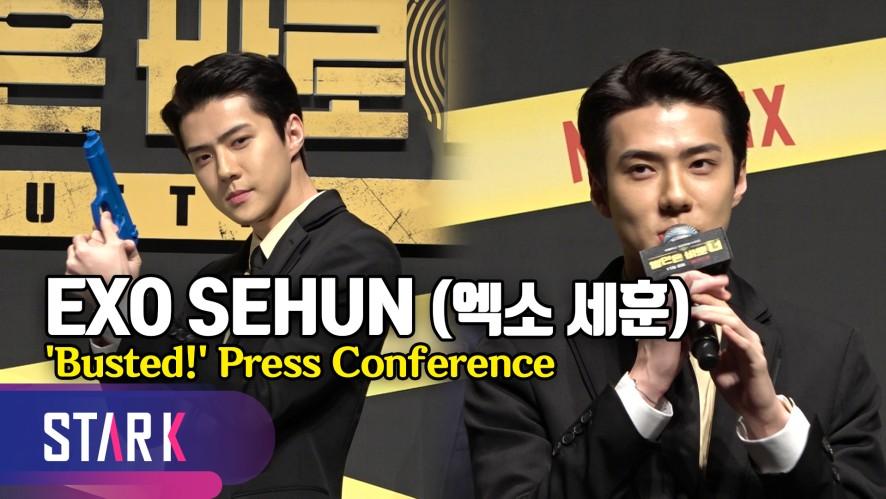 엑소 세훈, 이렇게 잘생긴 탐정 보셨나요? (EXO SEHUN, 'Busted!' Press Conference)
