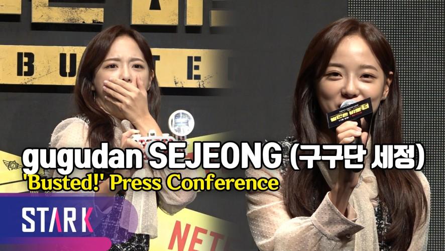 구구단 세정, 능글美 넘치는 최강 막내! (gugudan SEJEONG, 'Busted!' Press Conference)
