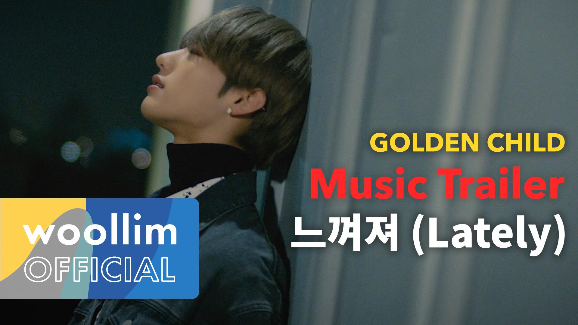 """골든차일드(Golden Child) """"느껴져 (Lately)"""" Music Trailer"""