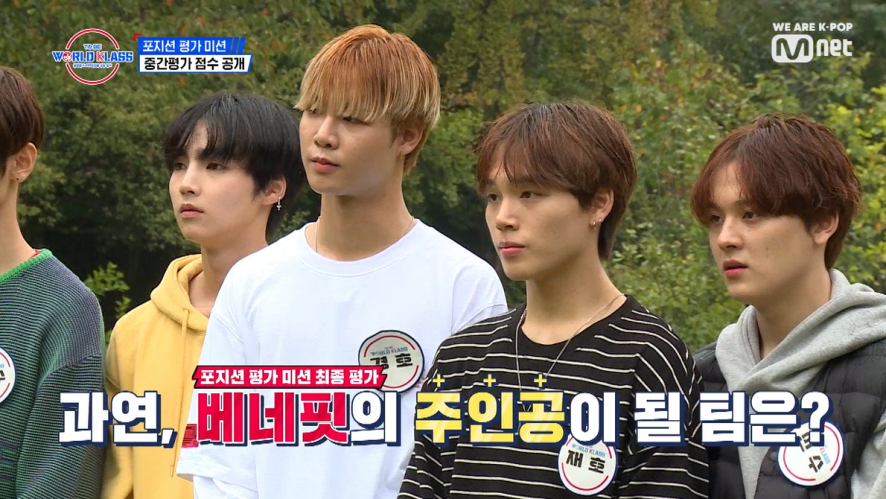 [EP06] 'Total of 300' Which team gets the benefit at the final eval?