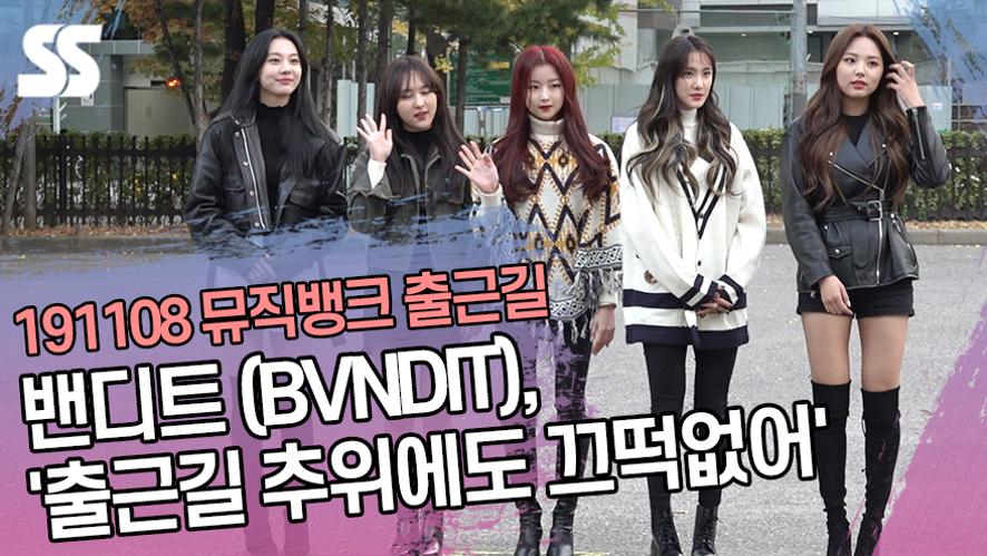 밴디트(BVNDIT), '출근길 추위에도 끄떡없어' (뮤직뱅크 출근길)