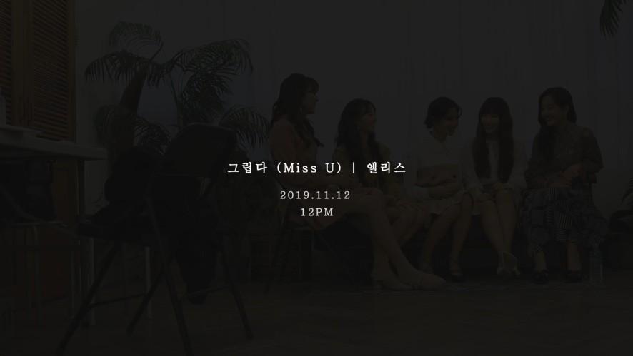 엘리스(ELRIS) - Digital Single '그립다(Miss U)' Music Teaser