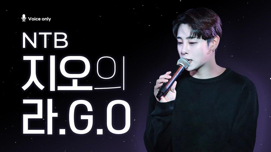 [NTB] NTB 지오의 라.G.O #35