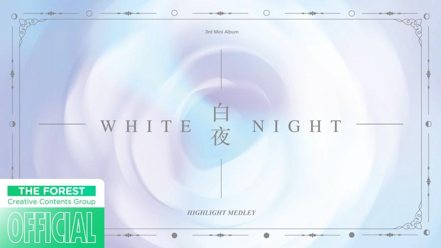 [세븐어클락(Seven O'clock)] 3rd Mini Album 「백야 : White Night」 Highlight Medley