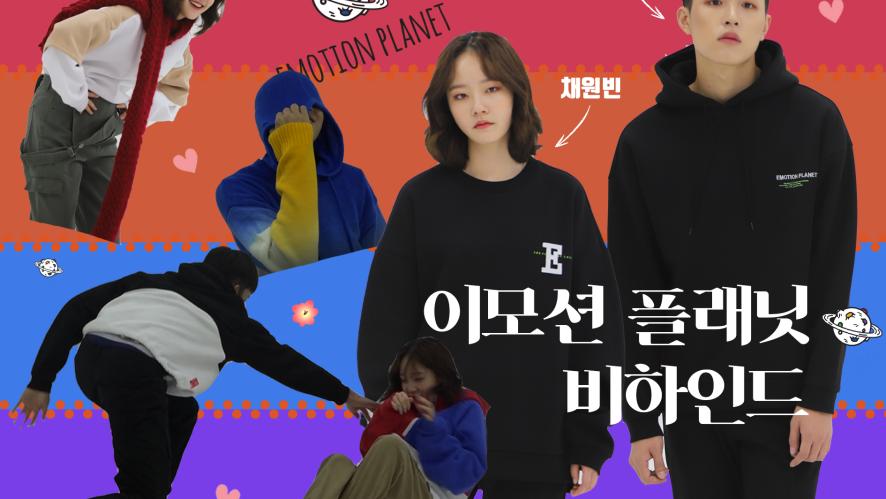[진호은X채원빈] '이모션플래닛' 대환장 비하인드★
