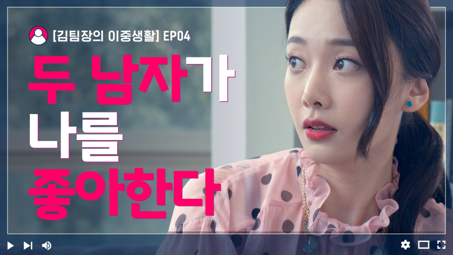 A man who buys you a birthday present [Team Leader Kim's Double Life: Consumption] EP04