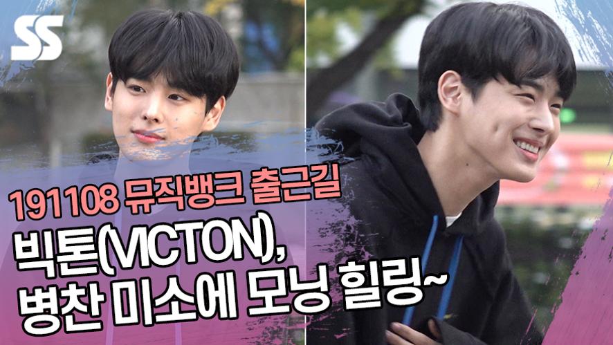 빅톤(VICTON), '병찬 미소에 모닝 힐링~' (뮤직뱅크 출근길)