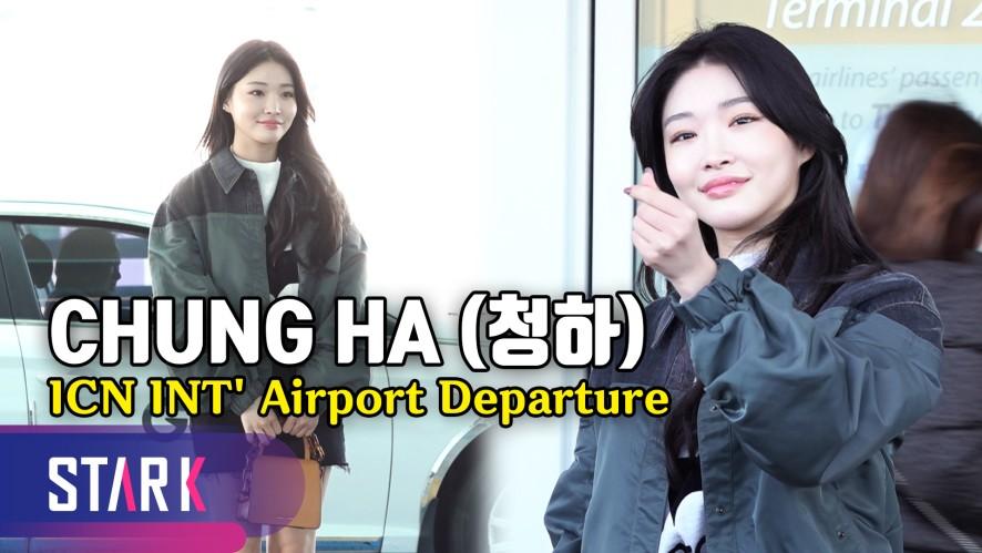 청하, 싱가포르 별하랑 향해 출발~ (CHUNG HA, 20191108_ICN INT' Airport Departure)