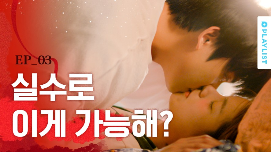 What a kiss can do to a single person [DEAR MY NAME] - EP. 03