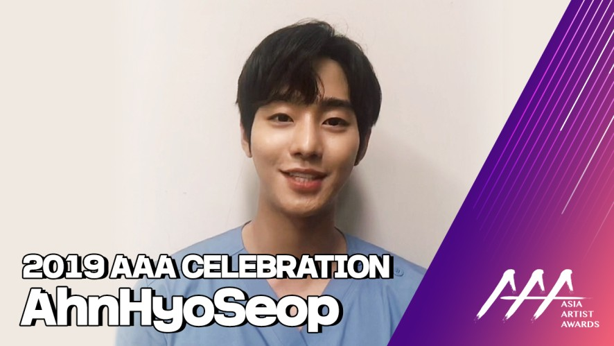 ★2019 Asia Artist Awards Celeb Interview 안효섭(AHNHYOSEOP)★