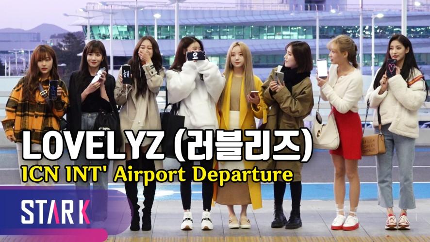 러블리즈, 사랑둥이들이 준비한 깜짝 이벤트는? (Lovelyz, 20191108_ICN INT' Airport Departure)