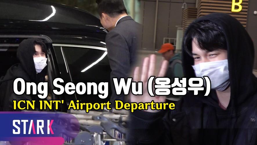 옹성우, 발에선 '조각 조각' 눈에선 꿀이 뚝뚝 (Ong Seong Wu, 20191108_ICN INT' Airport Departure)