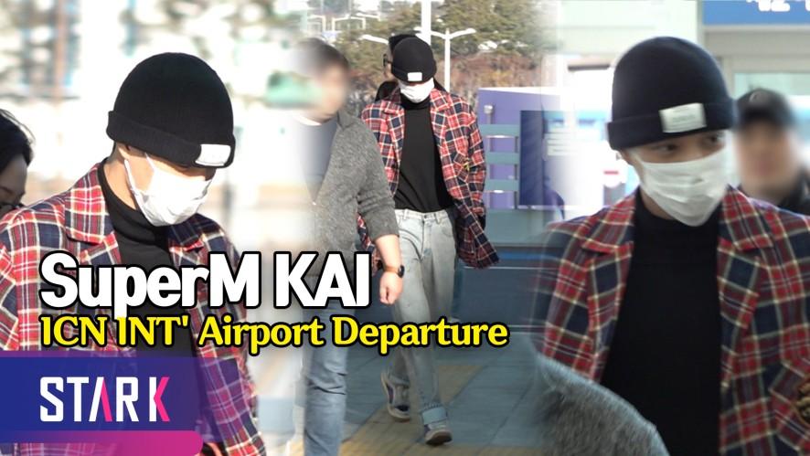 슈퍼엠 카이, 이게 바로 '꾸안꾸' 공항패션 (SuperM KAI, 20191109_ICN INT' Airport Departure)