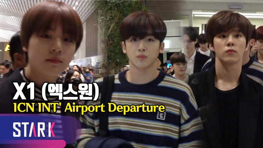 엑스원, 무덤덤한 표정으로 출국 (X1, 20191109_ICN INT' Airport Departure)