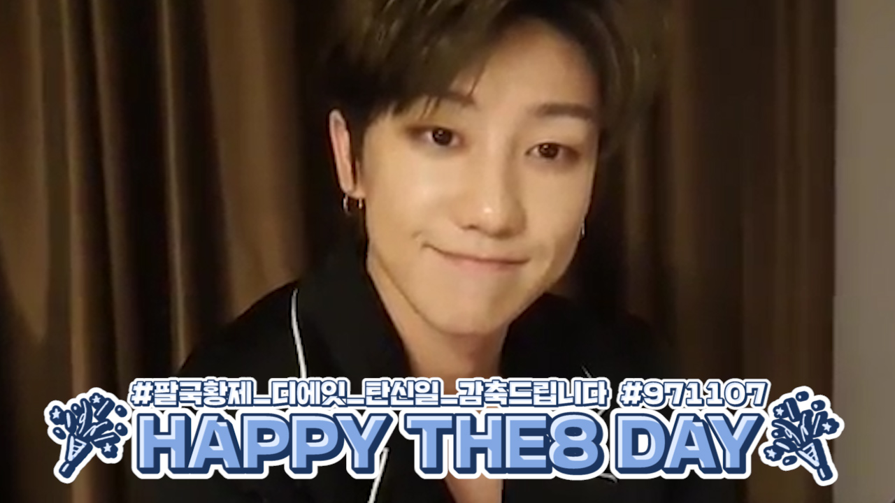 [SEVENTEEN] 팔국 황제님 탄신일 완전 TMI네요 💖Too Much Important💙 (HAPPY THE8 DAY!)