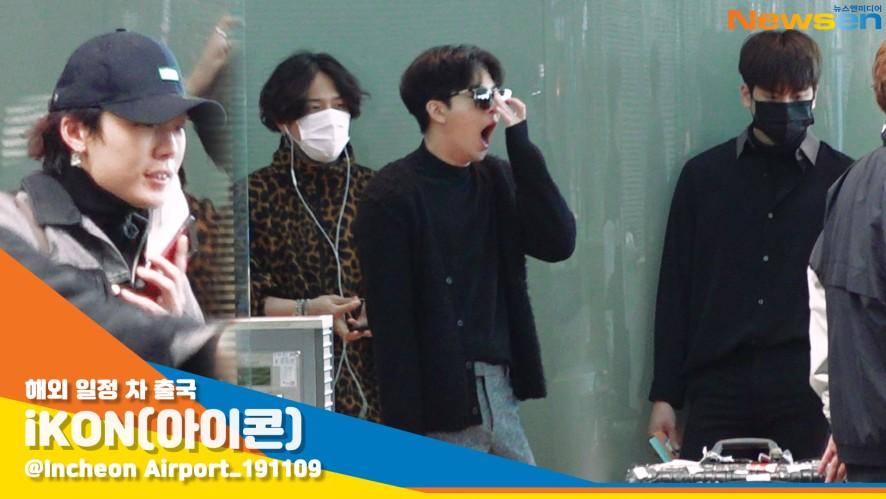 iKON(아이콘), '하품이 나오는 주말 아침' [뉴스엔TV]