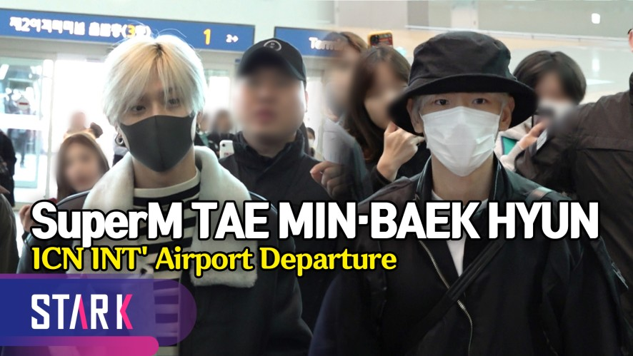 슈퍼엠 태민·백현, 오늘따라 한껏 업 된 기분 (SuperM TEA MIN·BAEK HYUN, 20191109_ICN INT' Airport Departure)