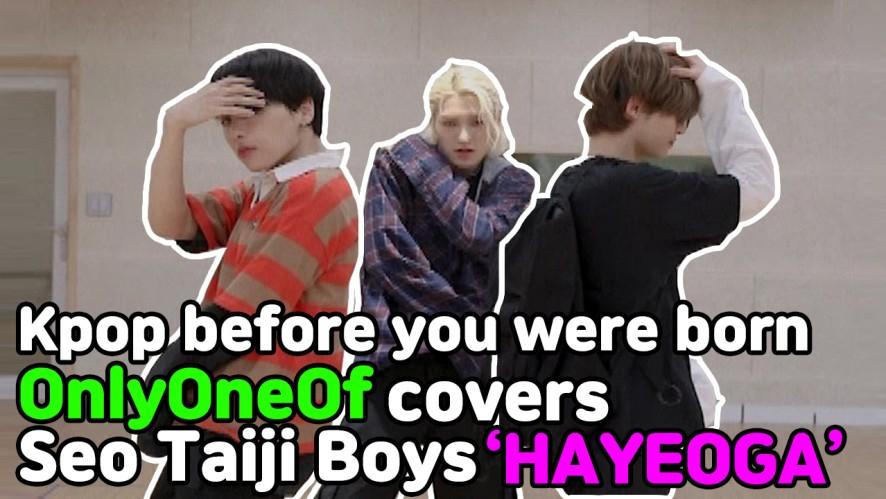 [Special] OnlyOneOf (온리원오브) '하여가 (HAYEOGA)' 서태지와 아이들 (Seo Taiji Boys) Cover