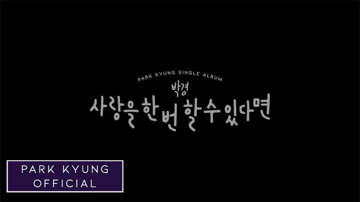 박경(Park Kyung) - '사랑을 한 번 할 수 있다면' (Feat. 제이레빗) MV