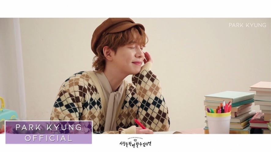 [박경(Park Kyung) #16] '사랑을 한 번 할 수 있다면' 자켓 비하인드