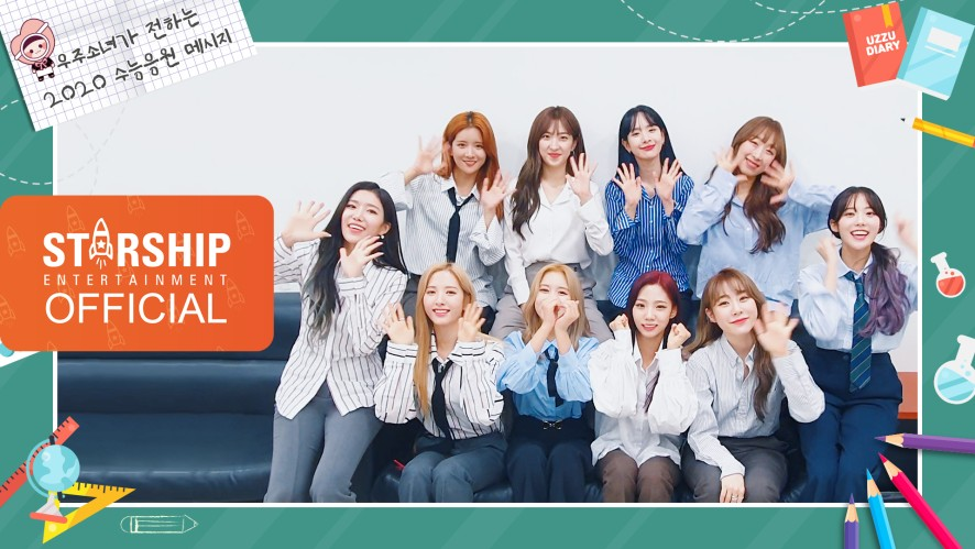 [Special Clip] 우주소녀(WJSN) - 2020 수능 응원영상
