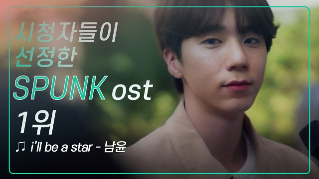 [MV] Nam Yun(남윤) _ I'll be a star (웹드라마 SPUNK OST - Part.1)