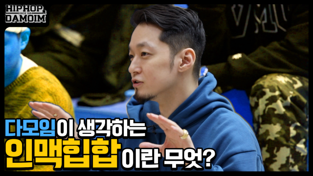 [DAMOIM BEHIND] DAMOIM talks about connections in hiphop industry & how labels recruit new artists