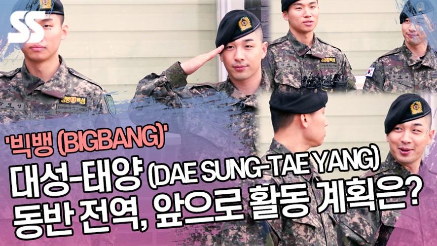 빅뱅 대성-태양 (BIGBANG DAE SUNG-TAE YANG) 동반 전역, 앞으로 활동 계획은?