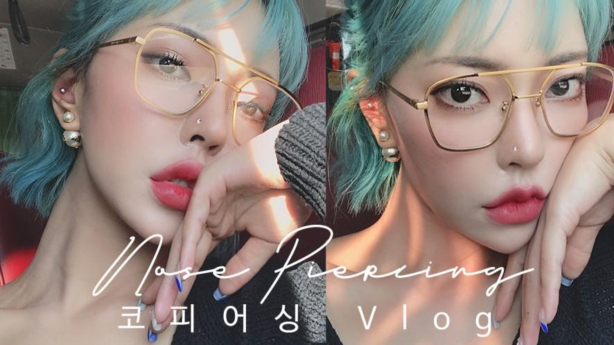 [🇺🇸cc]태연 따라 코피어싱 하러가는 하루 Vlog 리얼후기 l nose Piercing like Taeyeon SNSD in sp