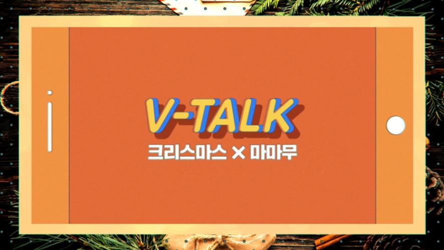 [V-TALK] Christmas x MAMAMOO