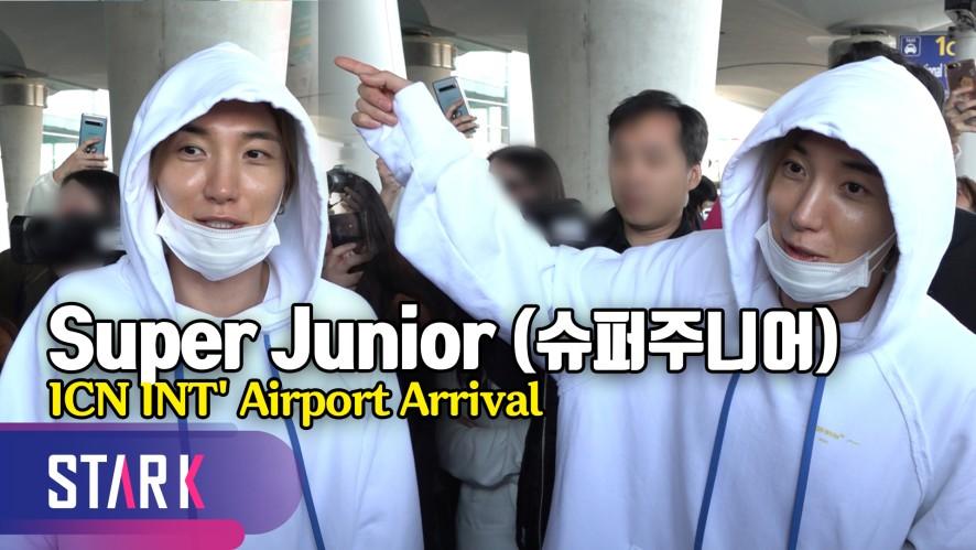 슈퍼주니어, 팬 지갑 찾아주는 친절한 이특씨 (Super Junior, 20191111_ICN INT' Airport Arrival)