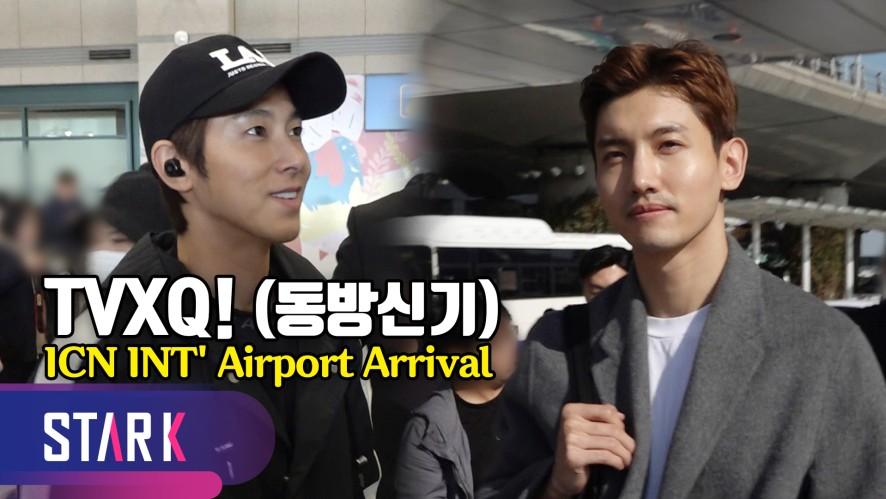 동방신기, 완벽한 초겨울 공항패션 (TVXQ!, 20191111_ICN INT' Airport Arrival)