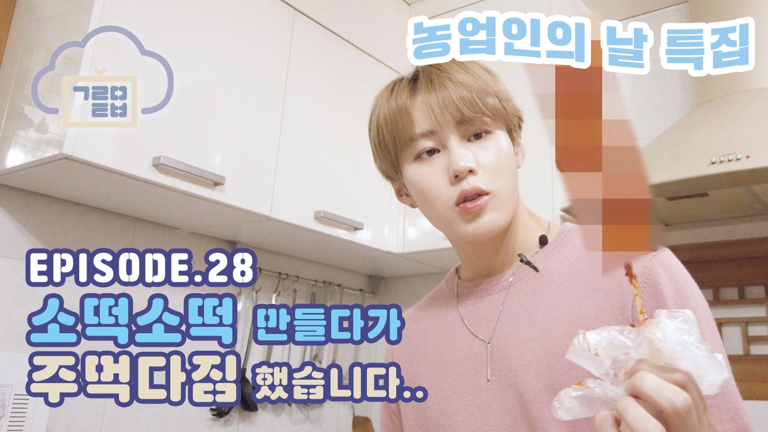 [구르미TV] EP.28 우리쌀 가래떡으로 만드는 소떡소떡