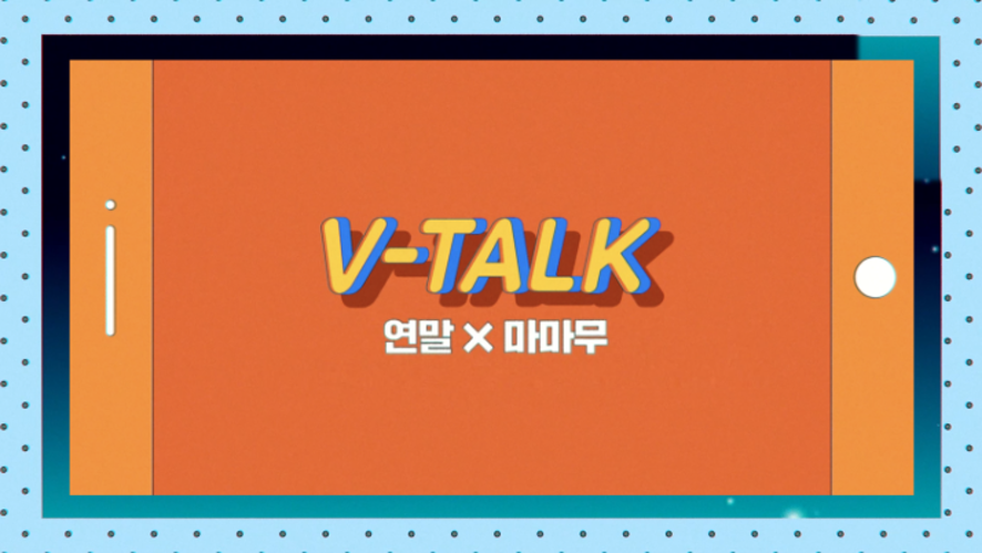 [V-TALK] End of the Year x MAMAMOO